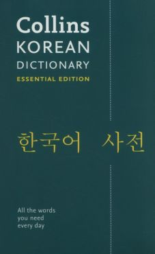 Collins Korean Essential Dictionary